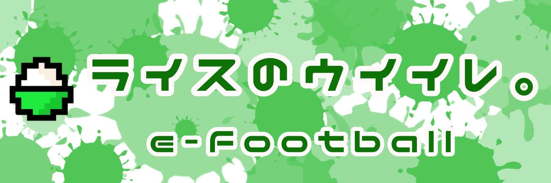 ライスのウイイレ。e-Football